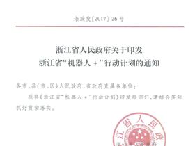 """浙江省人民政府关于印发浙江省""""机器人+""""行动计划的通知"""