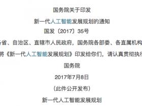 国务院关于印发 新一代人工智能发展规划的通知 国发〔2017〕35号