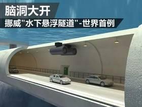 """搞事情?全球首条""""悬浮""""隧道计划在2035年完工!"""
