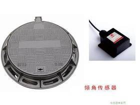 【解决方案】倾角传感器在城市井盖上的应用
