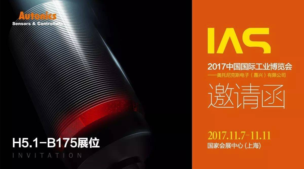 Autonics 奥托尼克斯 2017上海工博会展位5号馆1H B175 附:本届看点