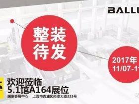 Balluff 巴鲁夫 2017上海工博会展位 5.1馆 A164 附:本届看点
