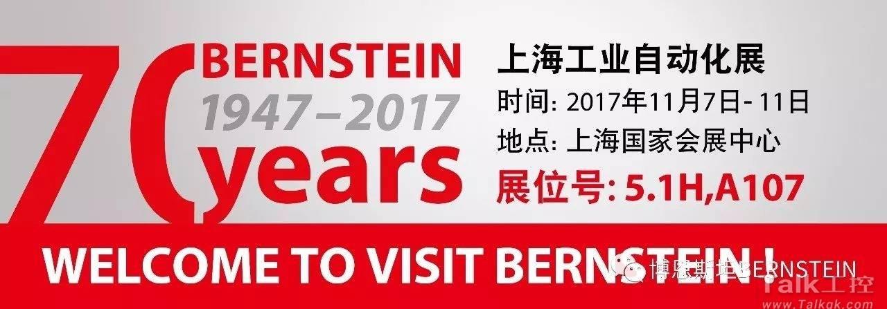 博恩斯坦BERNSTEIN 2017上海工博会展位 5.1H,A107 附:本届看点