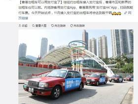 当支付宝接入上海磁悬浮与香港出租车以后……