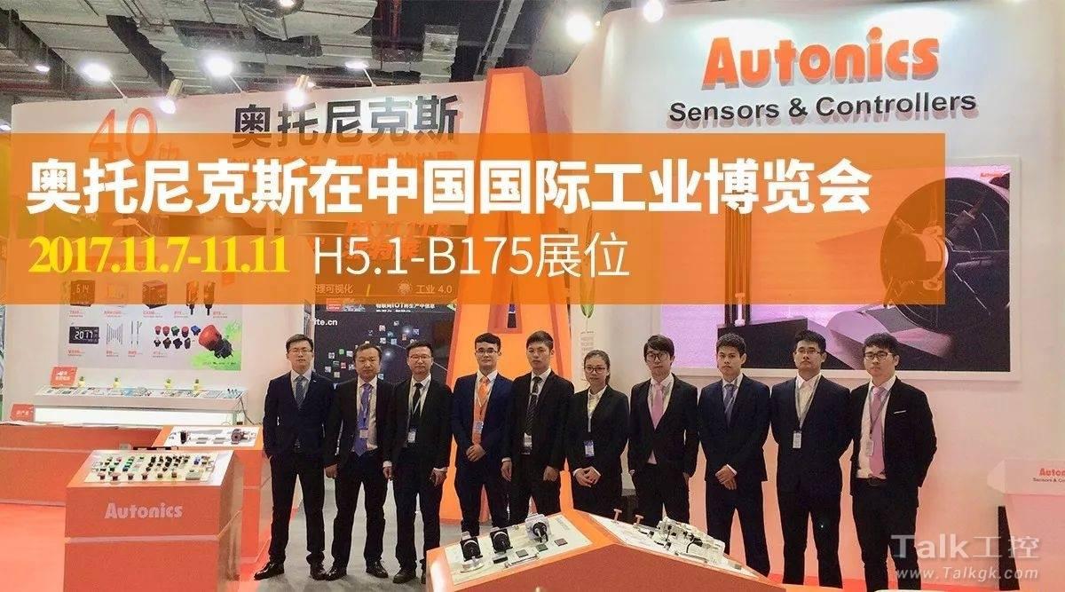2017上海工博会|智能奠基 绿色创新 奥托尼克斯盛装亮相