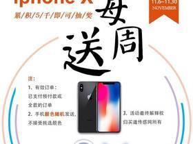 送iPhone X,买道传感网是认真的