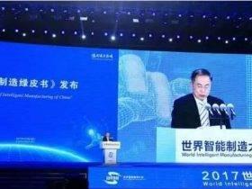 【解读】《中国智能制造绿皮书(2017)》 解读