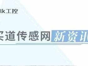 买道传感网新资讯2017.10.23