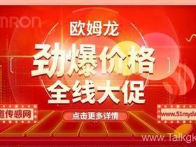 买道传感网新资讯2017.10.25