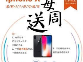 买道传感网新资讯2017.11.03