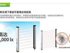 奥托尼克斯BW系列通用型光幕转入中国国内生产,价格大幅下降!