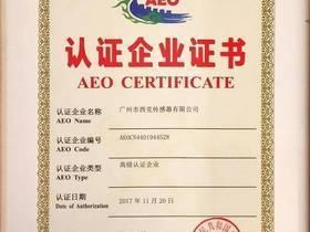 西克中国评为海关AEO高级认证企业