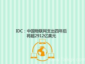 IDC:中国物联网支出四年后将超2912亿美元