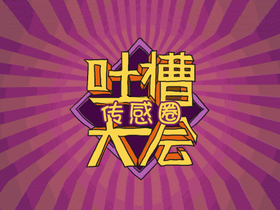 【吐槽大会:传感圈】第一期堡盟电子