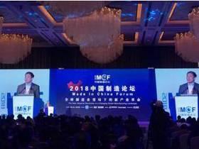 《中国制造2025—佛山样本》发布