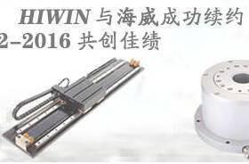 深圳市海威机电有限公司 展位号:5.1馆B15