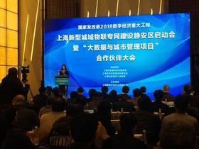 上海将部署50万个传感器