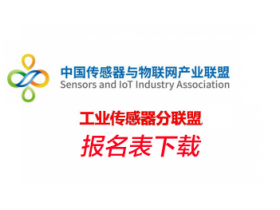 中国传感器与物联网产业联盟工业传感器分联盟 报名表下载