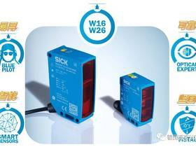 西克SICK|新一代光电传感器展翅高飞—— W16/26 联合上市