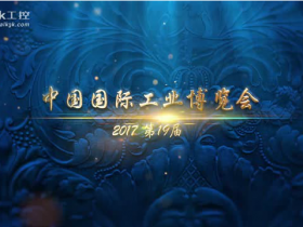 回顾2017展望2018——中国国际工业博览会 [工控视频]