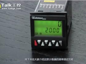 Kübler库伯勒 LCD预置型计数器 [工控视频]