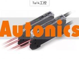 奥托尼克斯BFX光纤放大器,放大你的世界【工控视频】