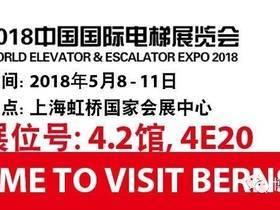 博恩斯坦BERNSTEIN | 中国国际电梯展览会WEE Expo – 4.2馆,4E20