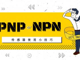 简单辨别PNP还是NPN的技巧【工控视频】