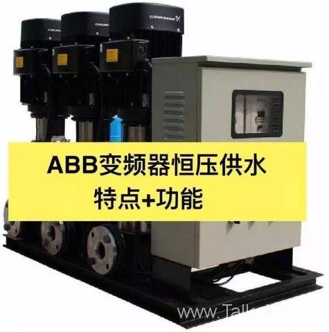 ABB手机验证领28彩金恒压供水系统原理图