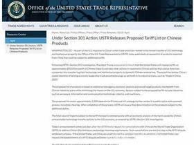 美国加征关税产品清单 包含机器人等行业