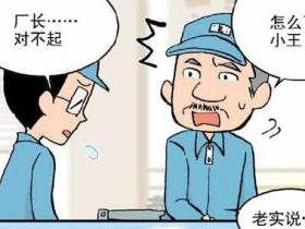 基恩士【漫画】零部件质检出问题了怎么办…