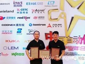 图尔克 turck | CAIAC2018图尔克再获三项自动化大奖