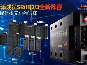 奥托尼克斯 autonics   SSR添成员SR(H)2/3全新阵容