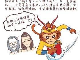 贝加莱   贝悟空三打白骨精(上)