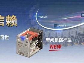 欧姆龙Omron【微型功率继电器MY-GS 带闭锁摆杆型】新品发布,回路检查更简便