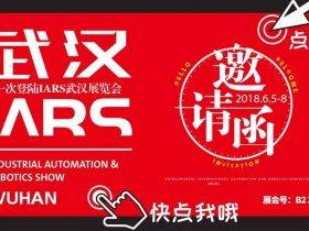 """奥托尼克斯autonics""""2018中国(武汉)国际自动化与机器人展览会""""邀请函"""