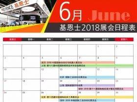 基恩士 Keyence | 6月出展日程新鲜出炉!