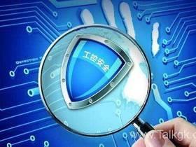 《工业控制系统信息安全行动计划(2018-2020年)》解读