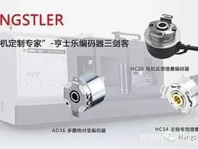 "CNC电机定制专家""-亨士乐编码器三剑客"