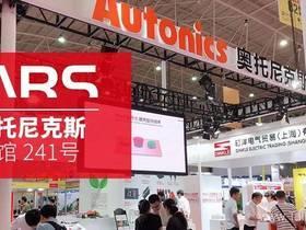 【现场直击】升级自动化,奥托尼克斯autonics IARS武汉展