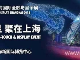 展会预告丨奥泰斯optex工业自动化-与您相约2018上海全触展