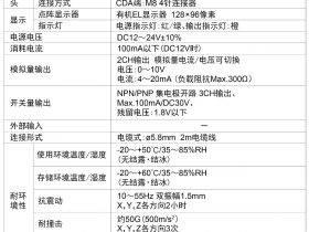 奥泰斯Optex【新产品】对射型边缘测量传感器 TD1系列
