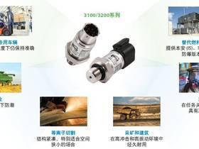 Gems捷迈传感器 生而稳健——3100/3200系列压力传感器