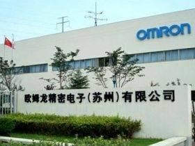 欧姆龙精密电子宣布苏州工厂关闭