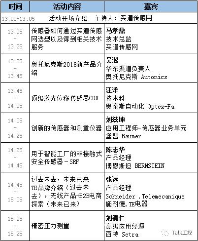 买道传感网携手8大品牌,诚邀您参加《传感说》现场版 -----国际传感器技术与应用展览会(2018 SENSOR CHINA Expo & Conference)9月10~12日 上海跨国采购会展中心