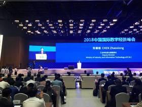 2018中国国际数字经济峰会:加快工业数字化转型 促进工业经济高质量发展