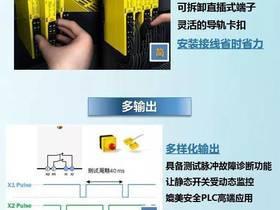 新品上市   SICK ReLy新一代安全继电器