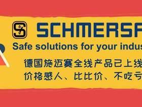 德国施迈赛全线产品入驻买道传感网